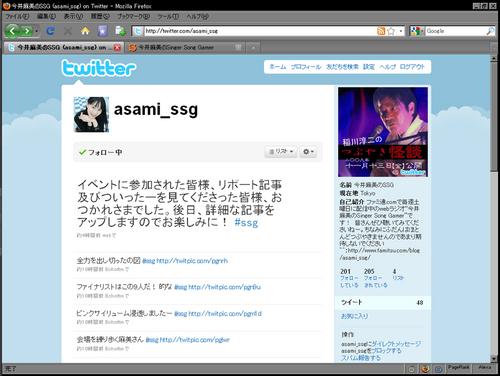 今井麻美のSingerSongGamer公式twitterアカウント