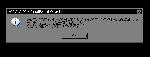 VOCALOIDインストール成功メッセージ
