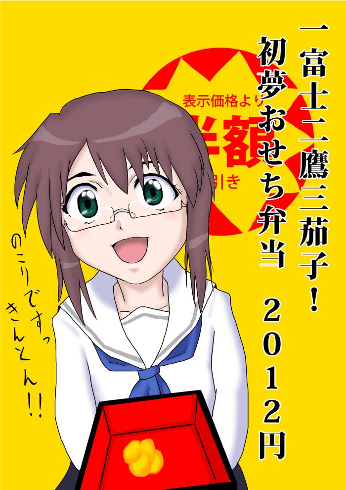 2012年DAIMONZI-X年賀状イラスト(ベン・トーより白粉花)