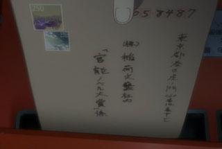花咲くいろは第26話の次郎丸の封筒