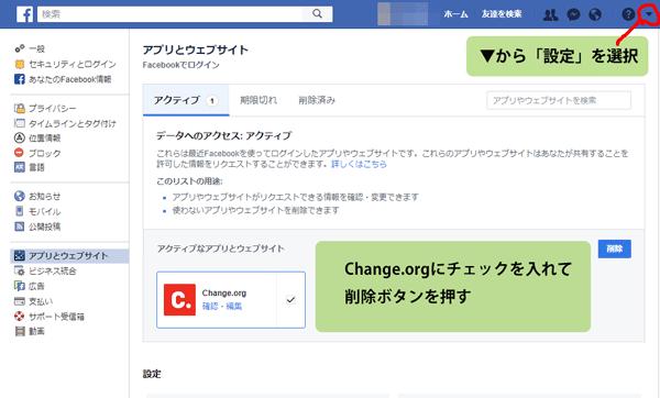 change-facebook.png