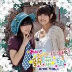 あおい・さおりの新番組 DJCD Vol.1(豪華盤)(DVD付)