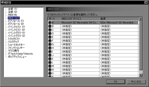 Dominoの出力音源設定画面