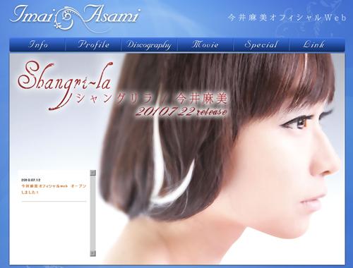 今井麻美オフィシャルWeb