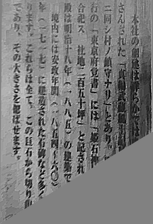夏色キセキ12話の姫石神社の御石様の立札