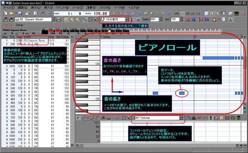 Dominoのピアノロールなど画面全体説明