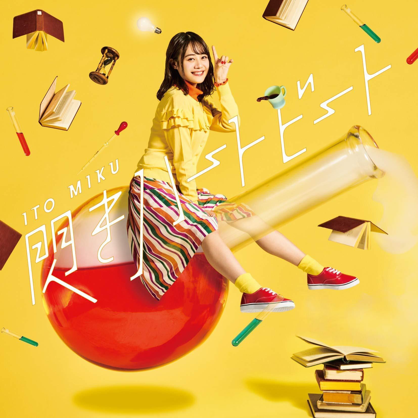 伊藤美来は声優としての殻を破れるか。ミルキィホームズのベストは60曲超!2019/01/16頃発売のアニソンCD新譜