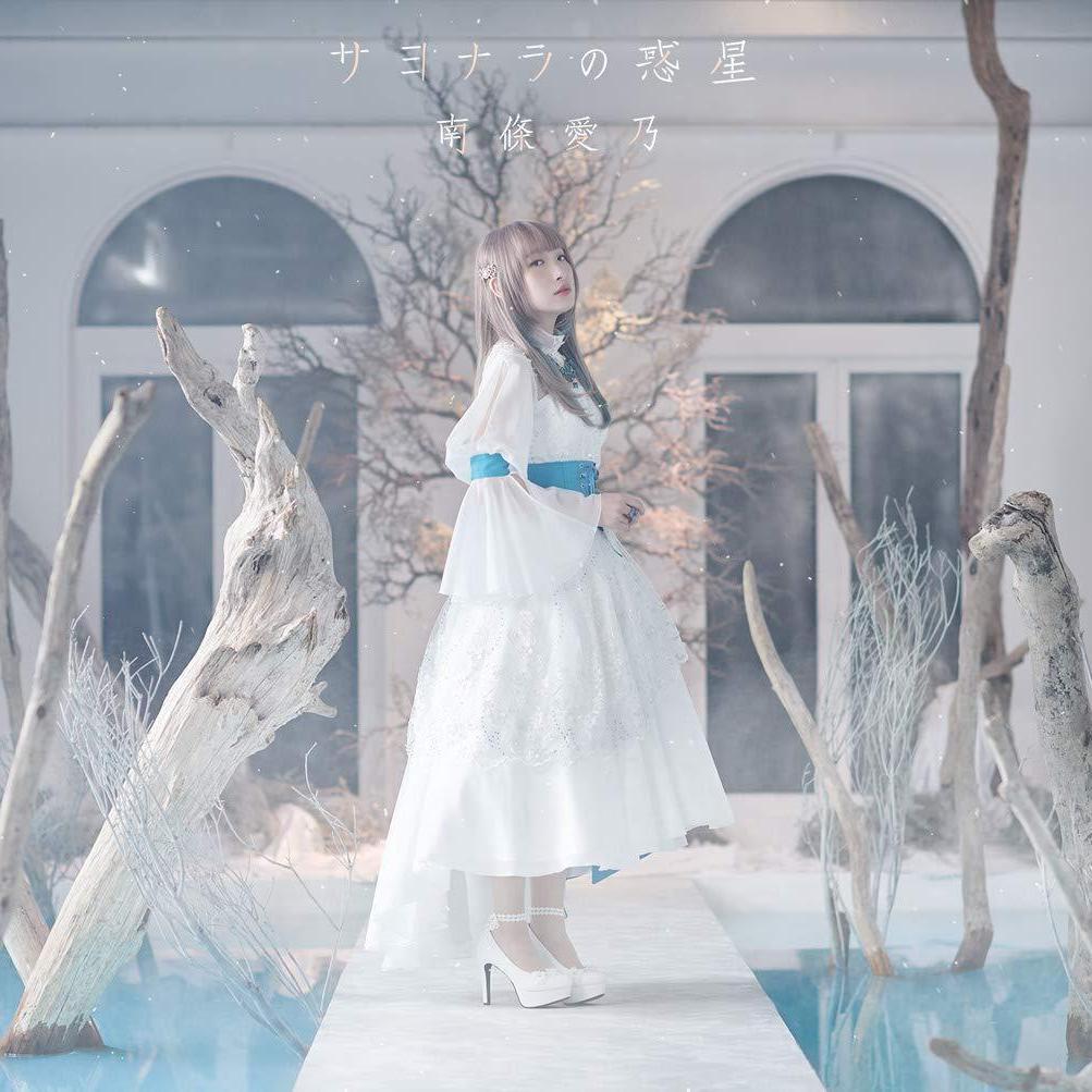 南條愛乃と内田彩の活躍から考える、メディアミックス声優の行く末。2019/03/13頃発売のアニソンCD新譜