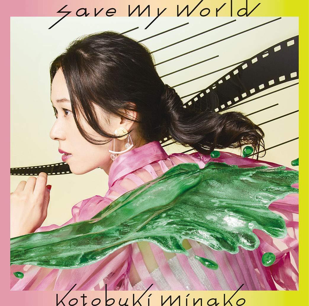 save my world(初回生産限定盤)
