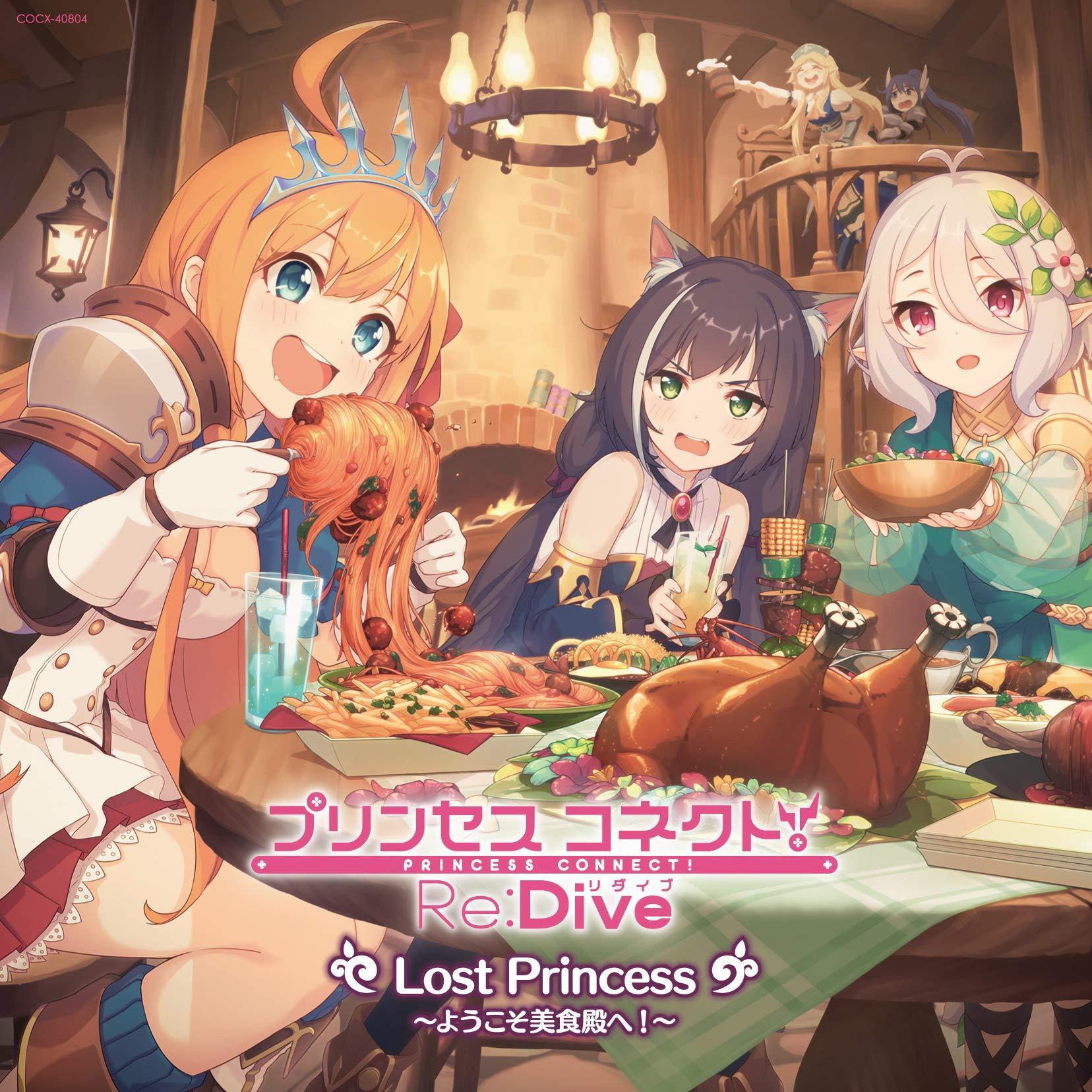 プリンセスコネクト! Re:Dive Lost Princess ~ようこそ美食殿へ! ~(デカジャケ&ジャケ絵柄ステッカー付)