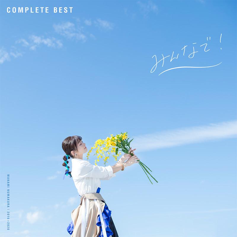 【楽天ブックス限定先着特典】みんなで! (2CD+Blu-ray) (複製サイン&コメント入りブロマイド(オリジナル)付き)