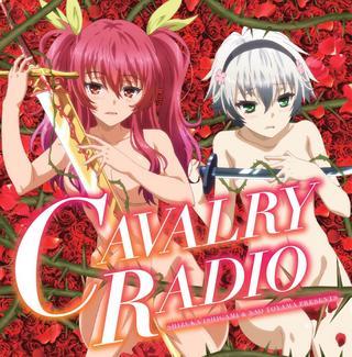 石上静香と東山奈央の英雄譚RADIO Vol.2