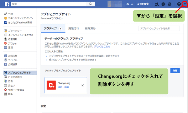 change-facebook.png